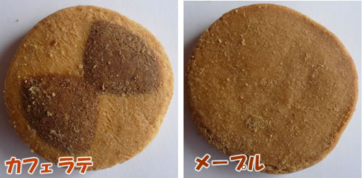 カフェラテとメープル.jpg