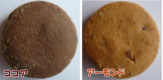 ココアとアーモンド.jpg