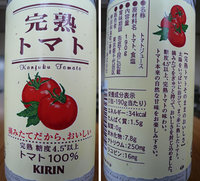 完熟トマトジュース.jpg