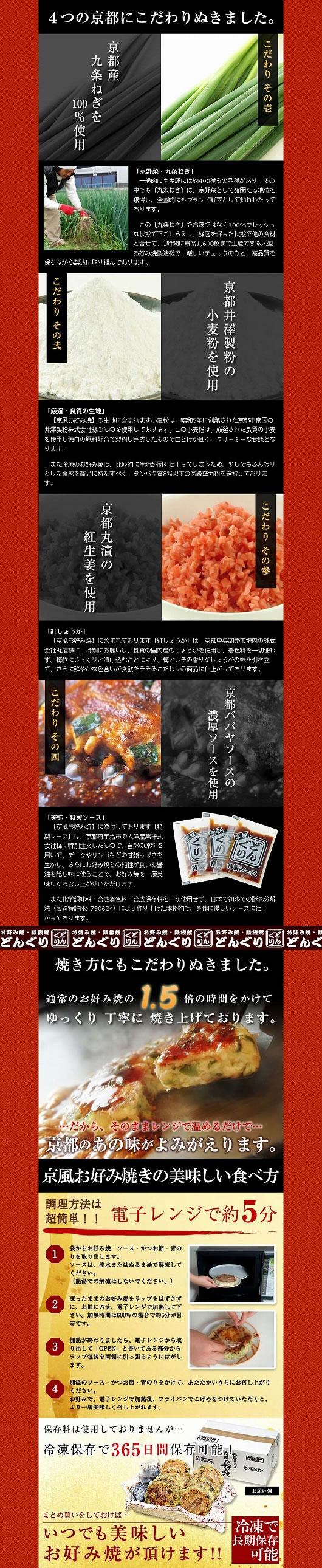 京風お好み焼きセット.jpg